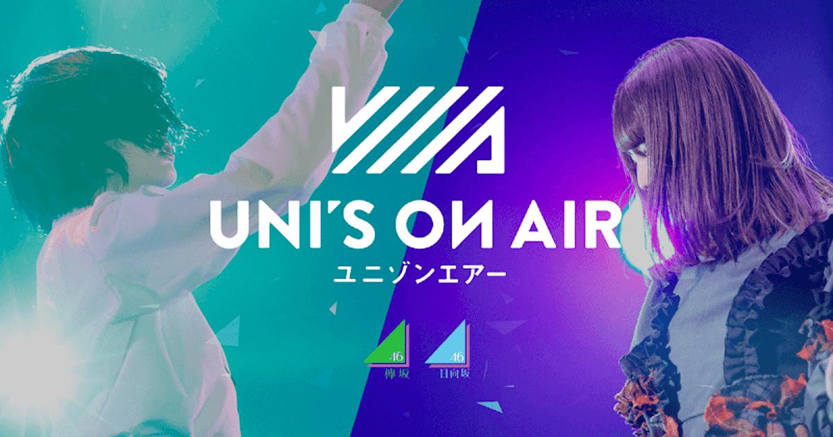 欅坂46・日向坂46 応援【公式】音楽アプリ『UNI'S ON AIR』 配信開始のお知らせ