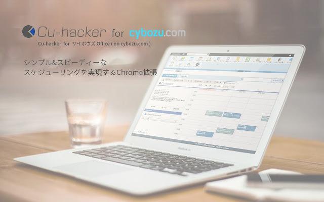 Cu-hacker for サイボウズ Office (on cybozu.com)