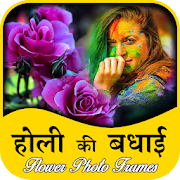 Holi DP Photo Frames -Wishes