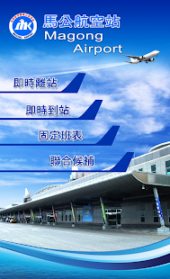 馬公航空站- screenshot thumbnail