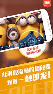 PPTV网络电视-必备视频播放器- screenshot thumbnail