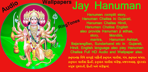 hanuman collection hanuman chalisa wallpaper audio apps on google play