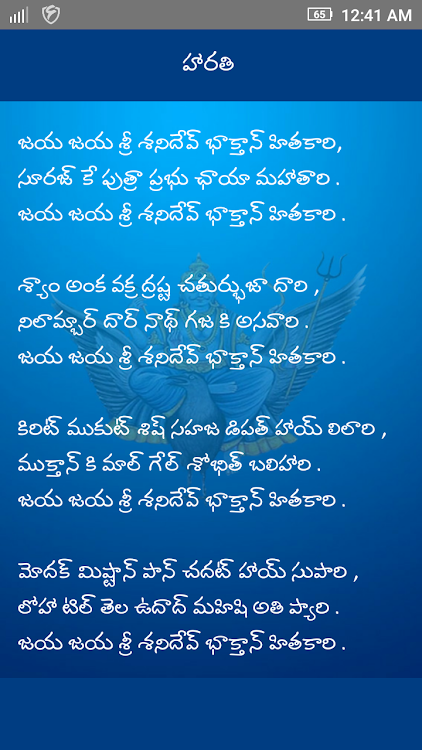 Shani Mantras in Telugu – (Android Apps) — AppAgg