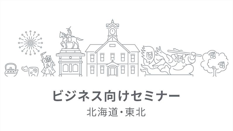 ビジネス向けセミナー 北海道・東北