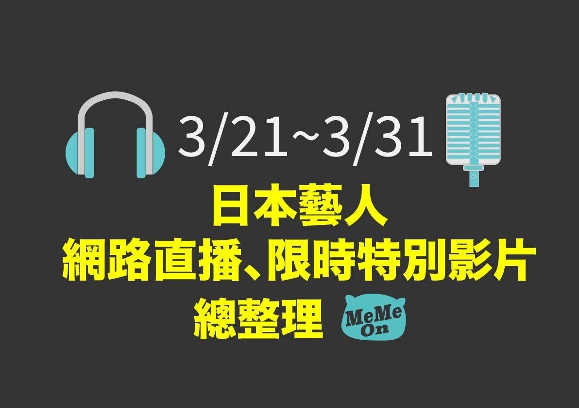 日本藝人網路直播、限時公開影片總整理(3/21~3/31)