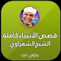 قصص الانبياء للشيخ محمد الشعراوي بدون نت icon