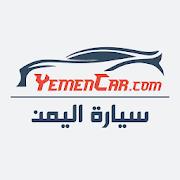 YemenCar.com | سيارة اليمن