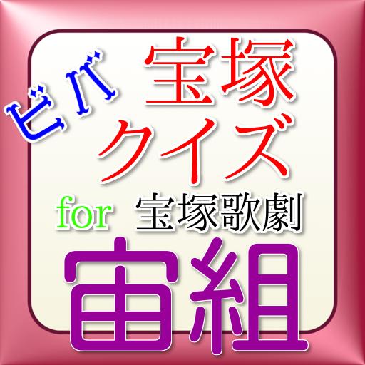 ビバ宝塚クイズfor宝塚歌劇宙組 益智 App LOGO-硬是要APP