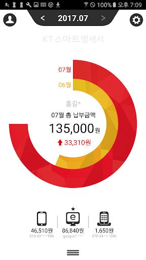 KT 스마트 명세서 screenshot