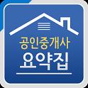 공인중개사요약집 icon
