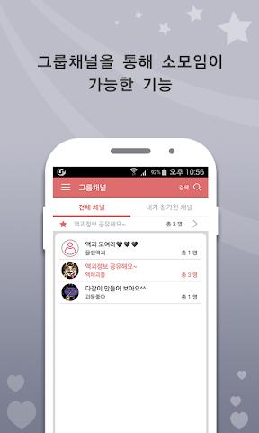 android 액괴매니아 Screenshot 23
