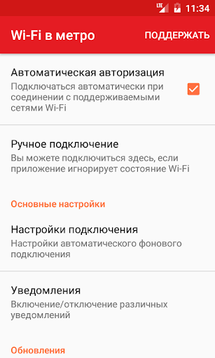Wi-Fi в метро screenshot 1