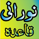 Noorani Qaida for PC-Windows 7,8,10 and Mac