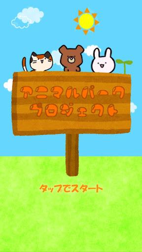 Animal Park Project 1.0 Windows u7528 1