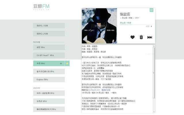豆瓣歌詞秀 - Douban.fm Lyric Extension