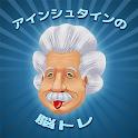 アインシュタインの脳トレLite icon