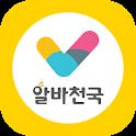 알바천국 맞춤알바 - 알바 검색앱 icon