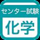 センター対策 化学 (app)