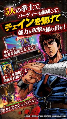 北斗の拳 スマートショックのおすすめ画像2