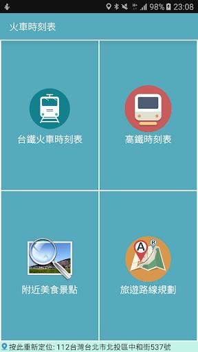 台鐵高鐵火車時刻表