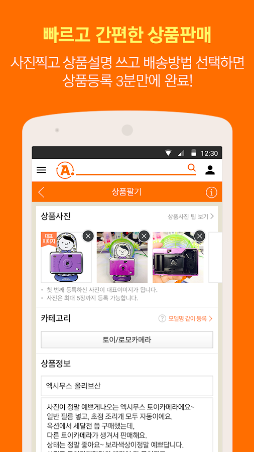옥션중고장터_성숙한 중고거래의 시작- screenshot