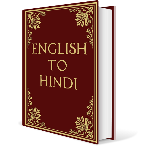 hindi meaning of doctrine