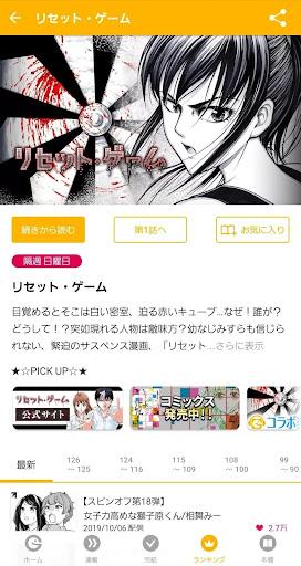 GANMA!(ガンマ) - 毎日更新マンガアプリ screenshot 8