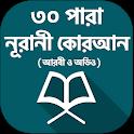 ৩০ পারা কোরআন শরীফ - 30 para quran sharif icon