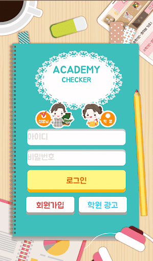 ACADEMY Checker