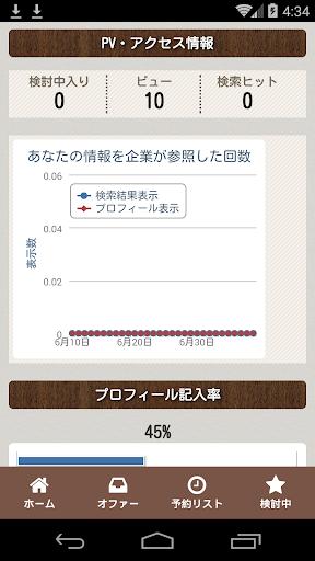 玩免費生活APP|下載就活・インターンシップの逆求人 OfferBox app不用錢|硬是要APP
