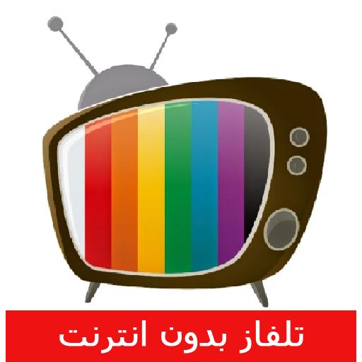 تلفاز بدون انترنت و مجانى 2017