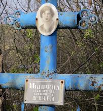 Photo: Шкирёна Валентина Ивановна 1919-1951