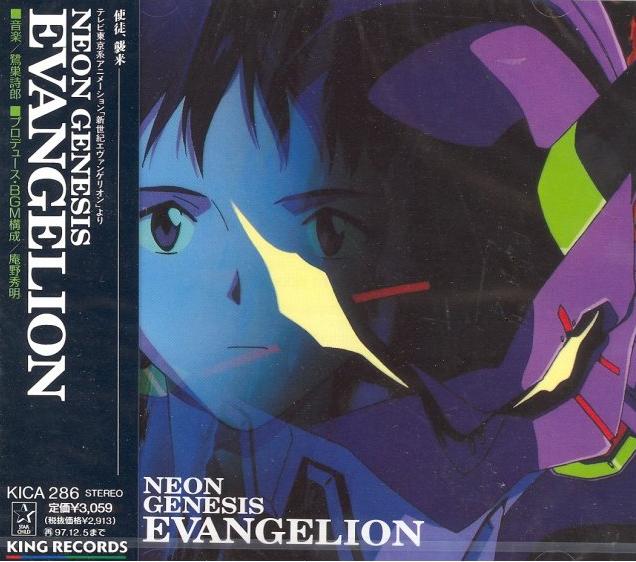 Neon Genesis Evangelion, serie de anime creada por el estudio Gainax y dirigida por Hideaki Anno.