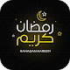 Download رسائل و صور رمضانية 2019‎ For PC Windows and Mac