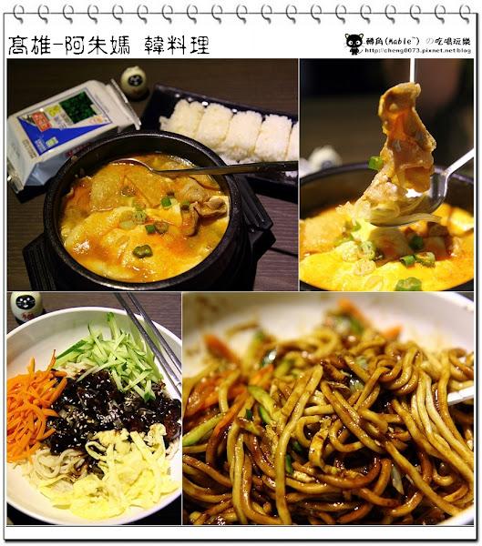 阿朱媽韓料理 (已歇業)