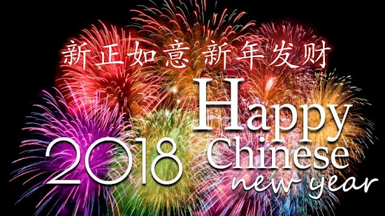 Chinese New Year 2018 Wishes - náhled