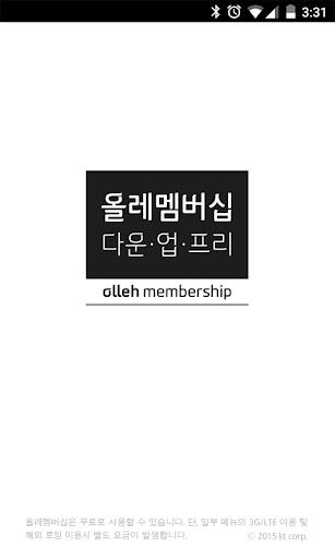 올레 멤버십