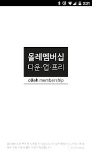 올레 멤버십 - screenshot thumbnail