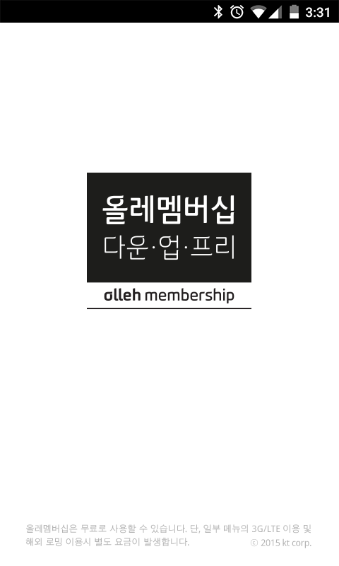 올레 멤버십- screenshot