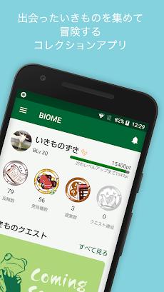 Biome (バイオーム) | いきものコレクションアプリのおすすめ画像1