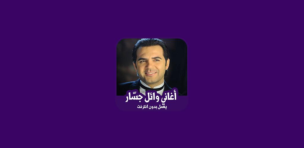 تحميل اغاني وائل جسار مجانا