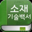 소재기술백서 icon