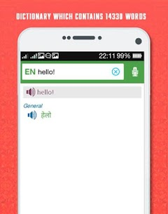 Page 22 : Best android apps for bengali dictionary - AndroidMeta