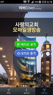 사랑의교회- screenshot thumbnail