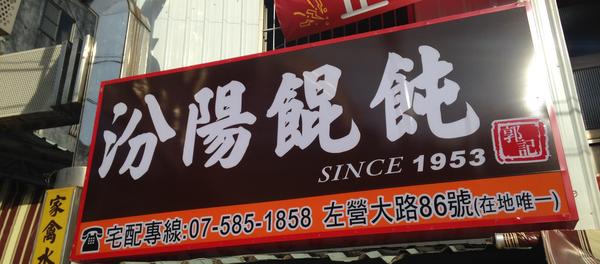 汾陽餛飩,左營古早味餛飩湯