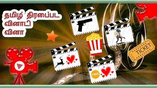Southern India Movie Quiz.- screenshot thumbnail