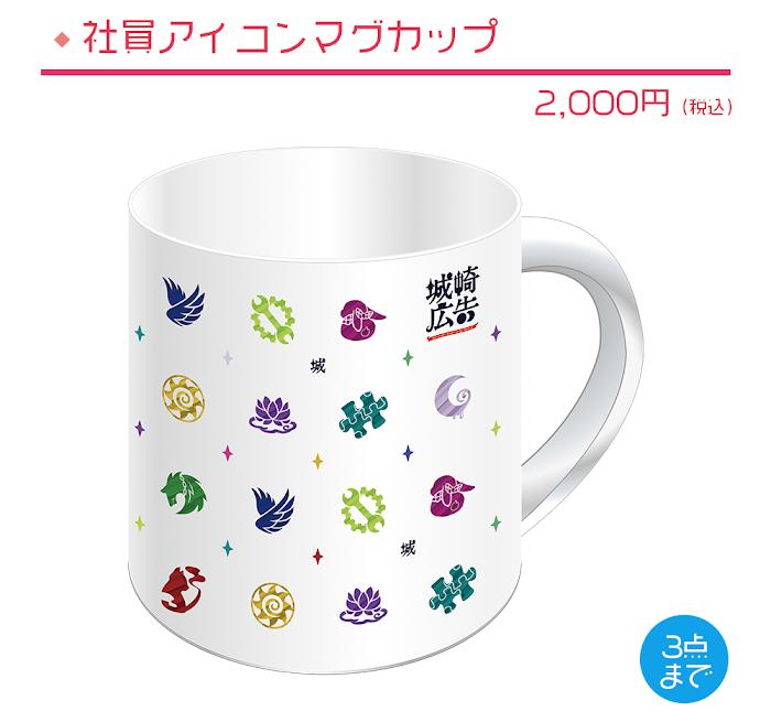 【画像】社員アイコンマグカップ