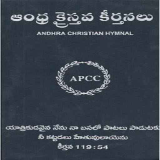 Andhra kristhava keerthanalu book free download.