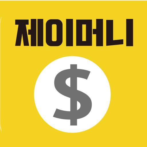 제이머니119 Sk kt lg 핸드폰 소액결제 현금화