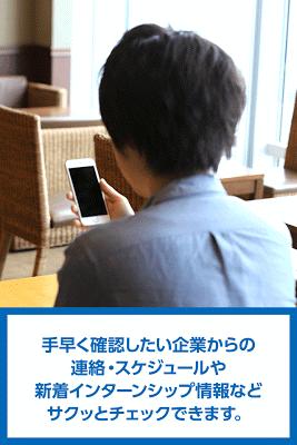 リクナビ2018 就職活動アプリ インターンシップ/企業検索 - screenshot